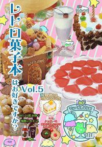 レトロ菓子本はお好きですか? Vol.5