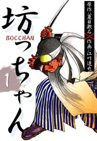 BOCCHAN 坊っちゃん(ビーグリー)