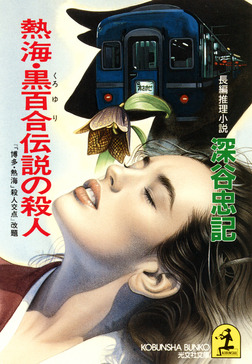 熱海・黒百合伝説の殺人-電子書籍