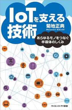 IoTを支える技術 あらゆるモノをつなぐ半導体のしくみ-電子書籍