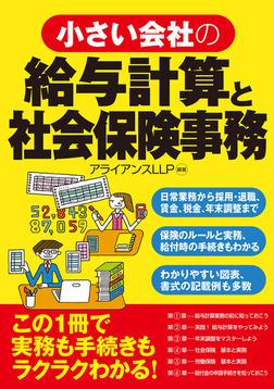 小さい会社の給与計算と社会保険事務-電子書籍