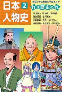 日本人物史2 平清盛/織田信長/徳川家康ほか