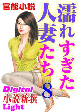 【官能小説】濡れすぎた人妻たち8-電子書籍