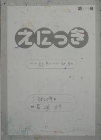 TALKEN絵日記194冊目