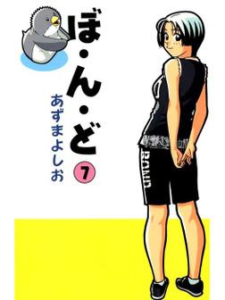 ぼ・ん・ど7巻-電子書籍