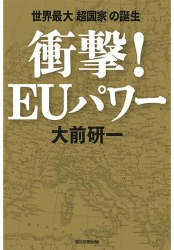 衝撃!EUパワー 世界最大「超国家」の誕生-電子書籍