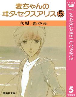 麦ちゃんのヰタ・セクスアリス 5-電子書籍
