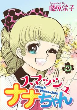 スマッシュナナちゃん-電子書籍