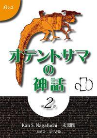 オテントサマの神話 第2巻