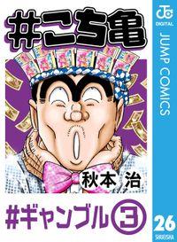#こち亀 26 #ギャンブル‐3
