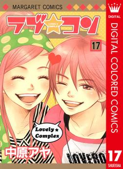 ラブ★コン カラー版 17-電子書籍