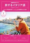 NHKテレビ 旅するイタリア語 2020年1月号