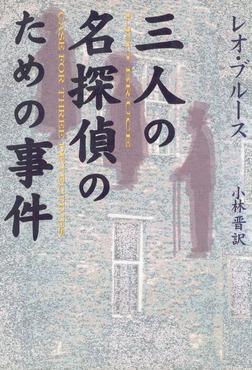 三人の名探偵のための事件-電子書籍