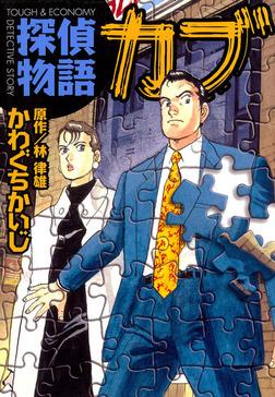探偵物語カブ-電子書籍