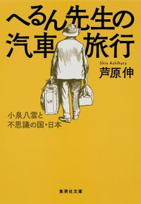へるん先生の汽車旅行 小泉八雲と不思議の国・日本