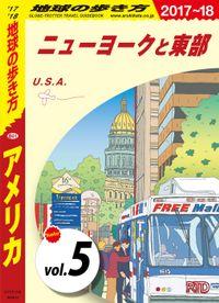 地球の歩き方 B01 アメリカ 2017-2018 【分冊】 5 ニューヨークと東部