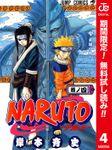NARUTO―ナルト― カラー版【...