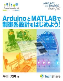 ArduinoとMATLABで制御系設計をはじめよう!-電子書籍
