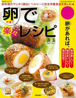 卵で楽々レシピ-電子書籍