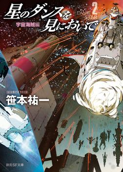 星のダンスを見においで 宇宙海賊編-電子書籍