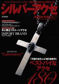 シルバーアクセスタイルマガジン vol.27