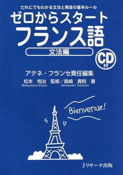 ゼロからスタートフランス語/文法編-電子書籍