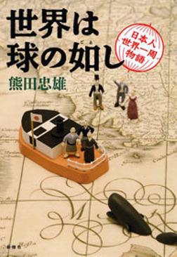 世界は球の如し―日本人世界一周物語―-電子書籍