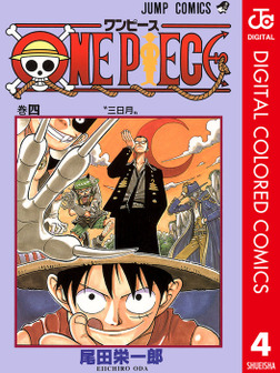 ONE PIECE カラー版 4-電子書籍