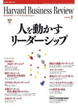 DIAMONDハーバード・ビジネス・レビュー 09年2月号-電子書籍