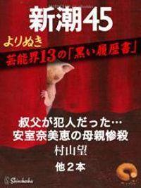 よりぬき 芸能界13の「黒い履歴書」―新潮45 eBooklet