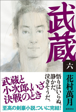 武蔵(六)-電子書籍