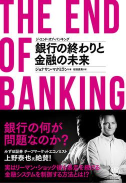 ジ・エンド・オブ・バンキング 銀行の終わりと金融の未来-電子書籍