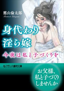 身代わり淫ら嫁 今夜は私と子づくりを-電子書籍