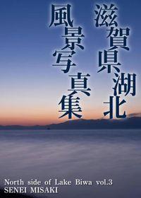 North side of Lake Biwa vol.3
