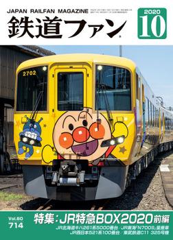 鉄道ファン2020年10月号-電子書籍
