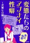 【無法痴態】変態たちのアブナイ性癖~犬養ヒロ編~ 9