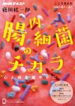 NHK こころをよむ 腸内細菌のチカラ 心と体を健やかに2020年4月~6月