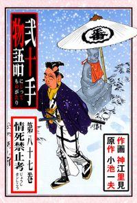 弐十手物語(87)