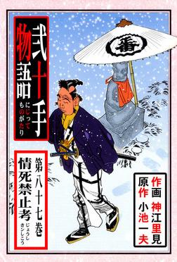 弐十手物語(87)-電子書籍