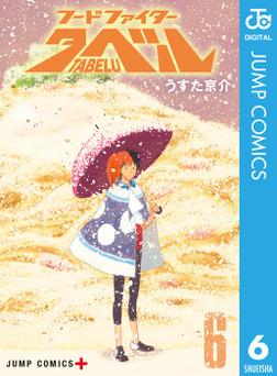 フードファイタータベル 6-電子書籍