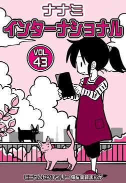 ナナミインターナショナル43-電子書籍