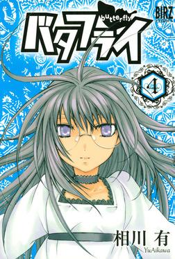 バタフライ (4)-電子書籍