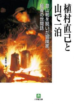 植村直己と山で一泊(小学館文庫)-電子書籍