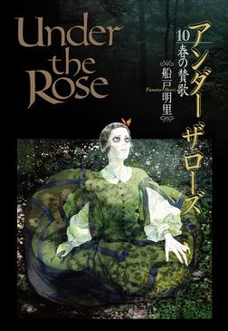 Under the Rose (10) 春の賛歌 【電子限定おまけ付き】-電子書籍