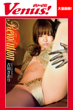 Venus! Revolution~化身~ 吉川さおり-電子書籍