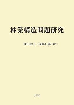 林業構造問題研究-電子書籍