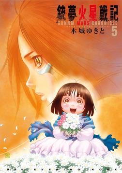銃夢火星戦記(5)-電子書籍
