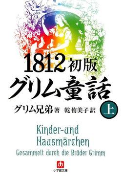 1812初版グリム童話(上)(小学館文庫)-電子書籍