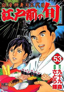 江戸前の旬 53-電子書籍