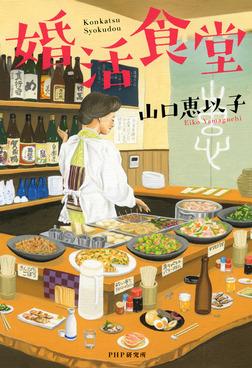婚活食堂-電子書籍